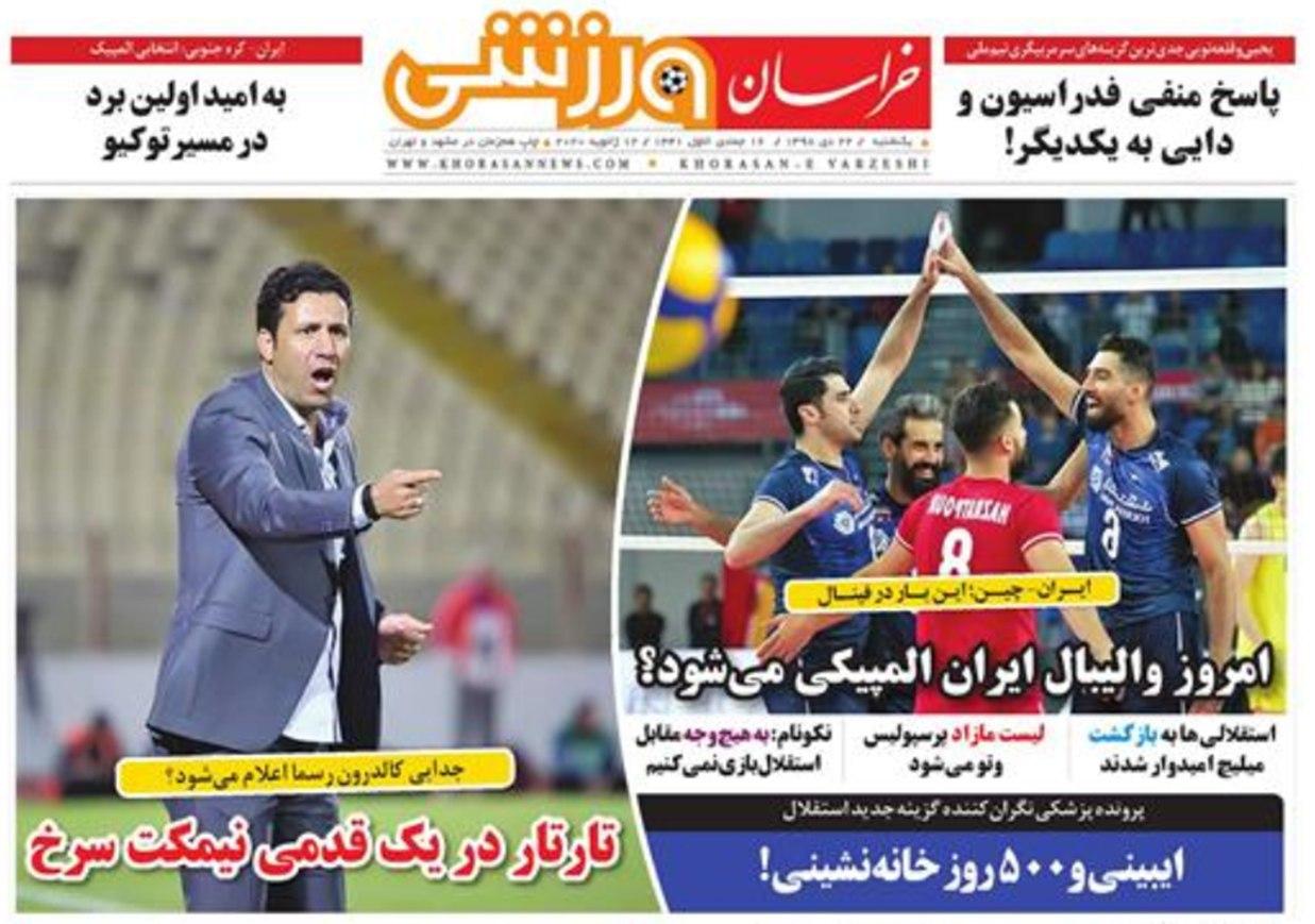روزنامههای ورزشی ۲۲ دی