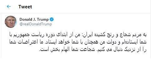 ترامپ دوباره فارسیزبان شد!
