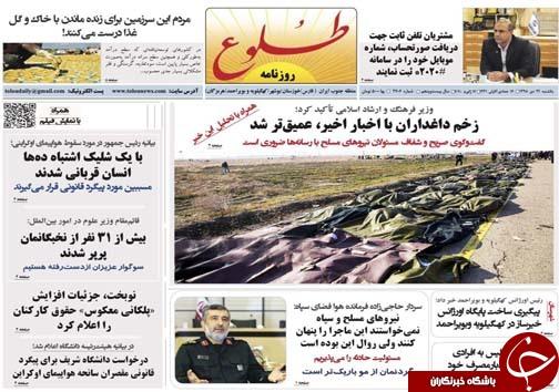 تصاویر صفحه نخست روزنامههای فارس روز ۲۲ دی سال ۱۳۹۸