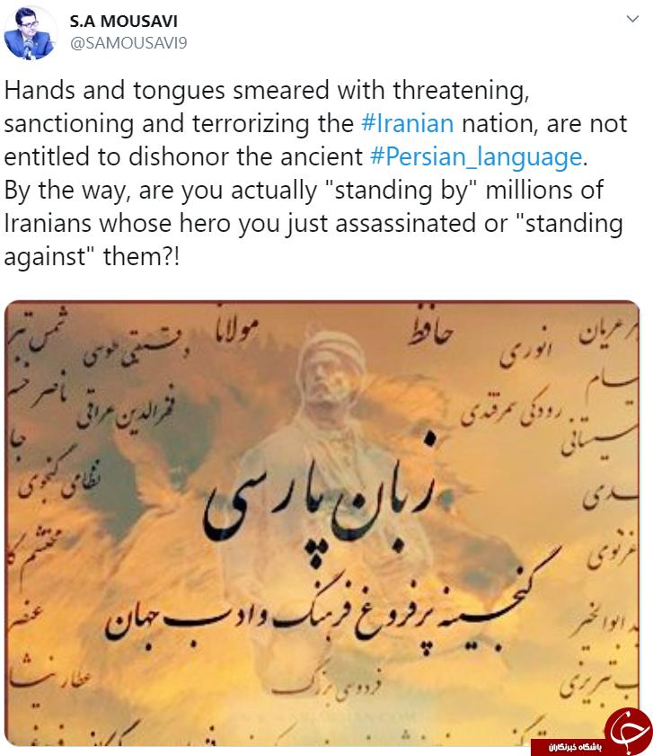 پاسخ موسوی به توییت فارسی ترامپ