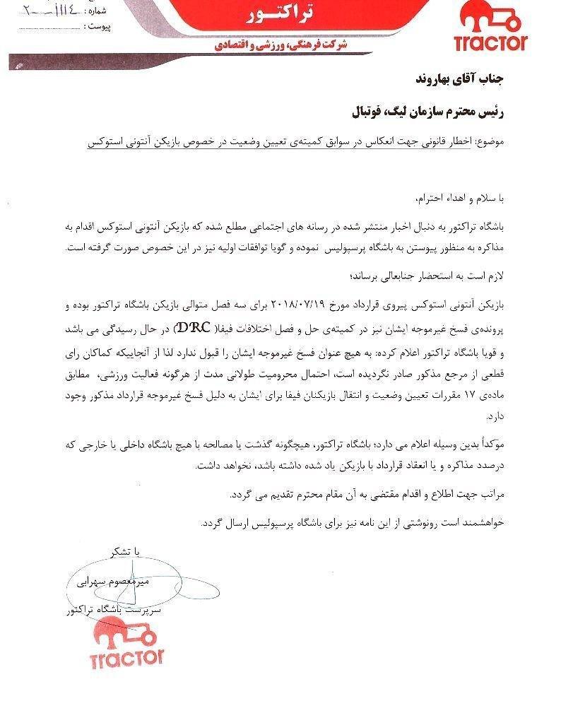 نامه تراکتور به سازمان لیگ درباره آنتونی استوکس