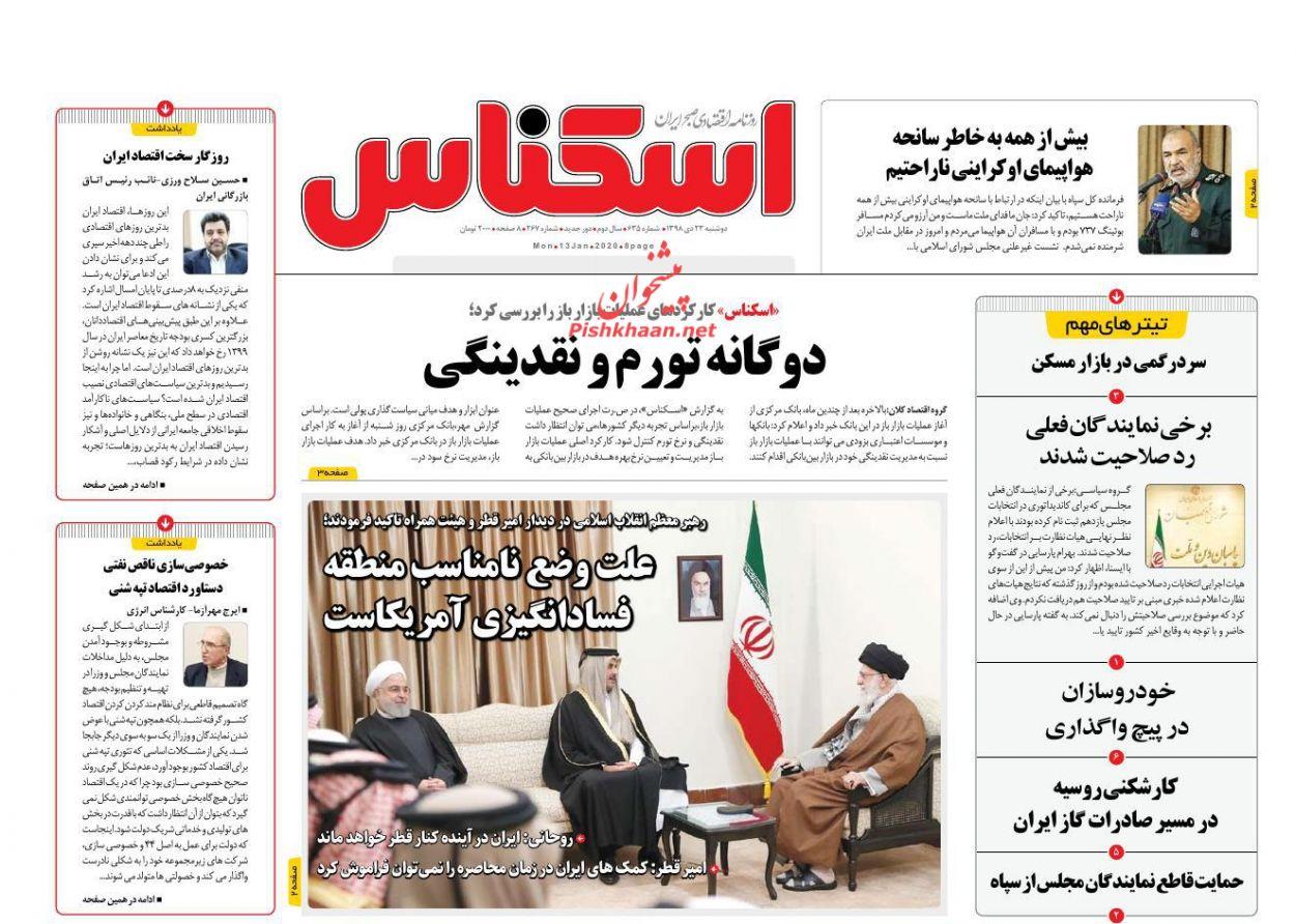 بازار سرمایه از تنش ها عبور کرد/ تولید پراید ۱۳۲ متوقف شد/ رشد اقتصادی ایران از منفی به صفر می رسد