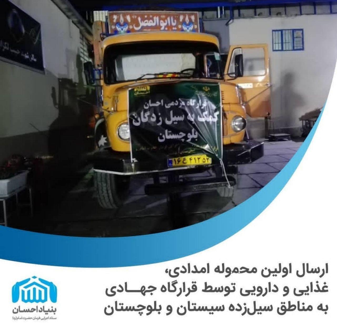 ارسال اولین محموله غذایی-دارویی ستاد اجرایی به مناطق سیل زده سیستان و بلوچستان