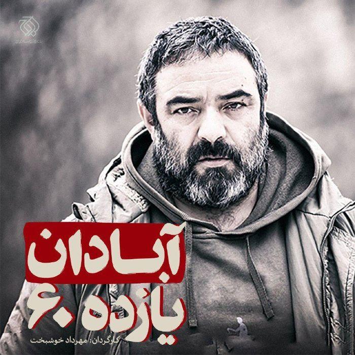 فیلمی از حماسههای جنگ تحمیلی در جشنواره فیلم فجر