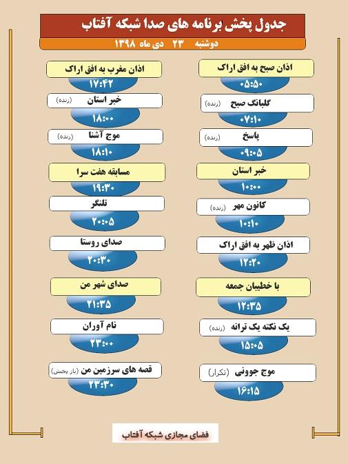برنامههای صدای شبکه آفتاب در  بیست و سوم دیماه ۹۸
