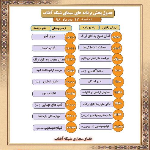 برنامههای سیمای شبکه آفتاب در بیست و سوم  دیماه ۹۸