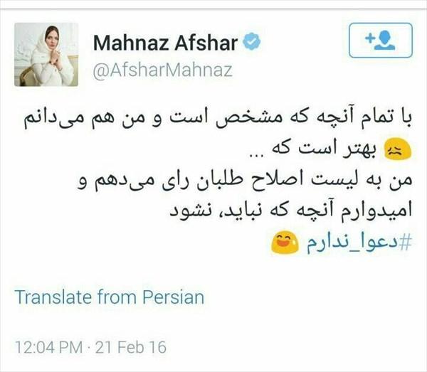 مهناز افشار از بیآبرو کردن دختر خردسال تا هم پیاله شدن با سعودیها!