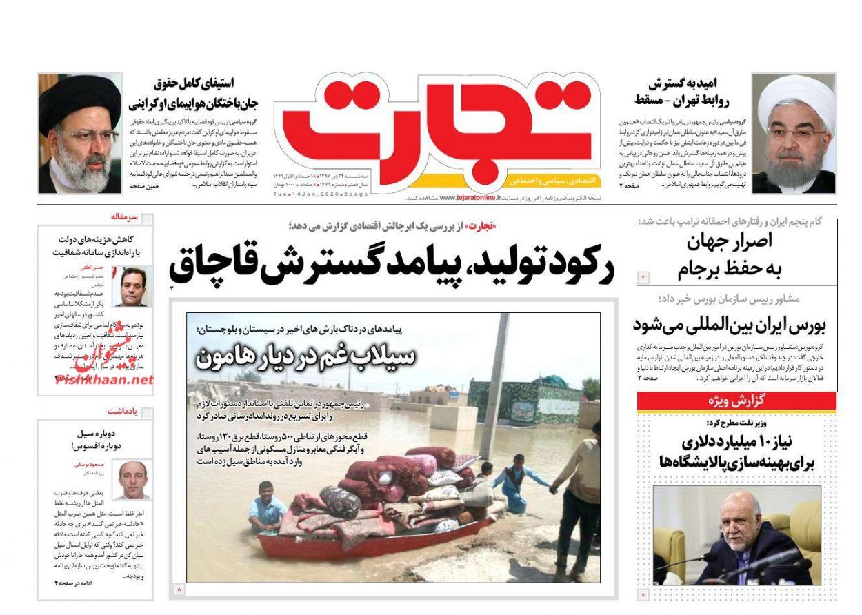 سیستان و بلوچستان همچنان در محاصره سیلاب/چه کسی غرامت پرواز ۷۵۲ را پرداخت می کند؟/سمت و سوی بازار ارز در ماه های پایانی سال