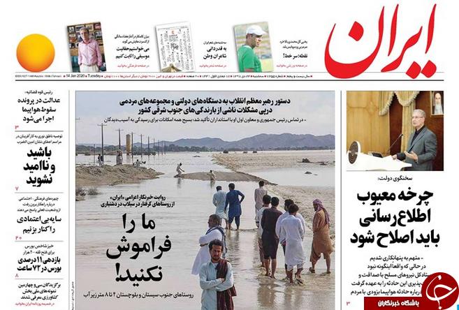 بسیج ایران برای بلوچستان/ سناریوهای اصابت موشک / ثروتمندان در صف مالیات/ فیلم نداریم، اما تحریم میکنیم