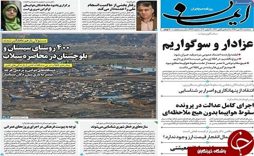 بسیج ایران برای کمک به سیستان وبلوچستان/ سازه های پرخطر شهری شناسایی می شوند
