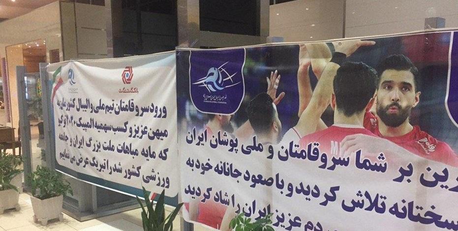 ملی پوشان والیبال به ایران بازگشتند