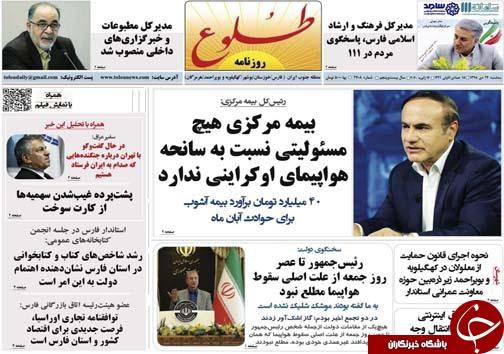 تصاویر صفحه نخست روزنامههای فارس روز ۲۴ دی ماه سال ۱۳۹۸