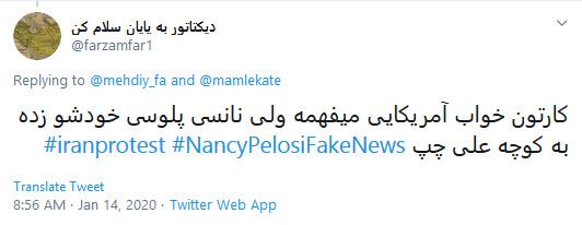 واکنش ضدانقلابها به اظهارات نانسی پلوسی درباره تشییع سردار سلیمانی