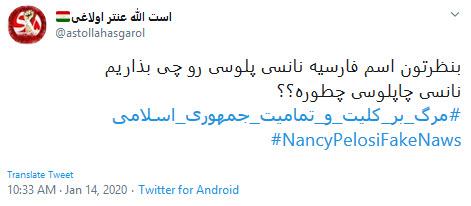 واکنش کاربران ضدانقلاب به اظهارات نانسی پلوسی درباره تشییع سردار سلیمانی