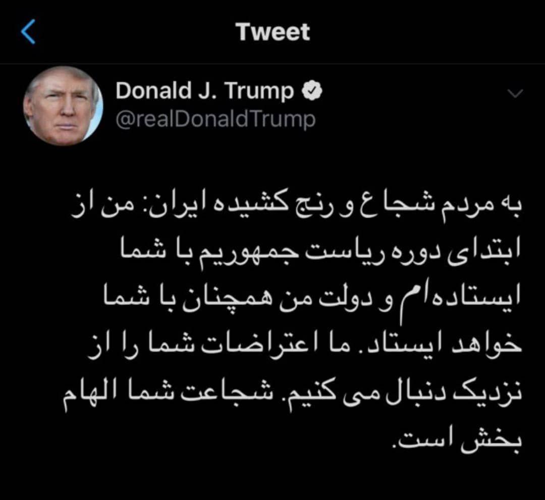 واکنش عضو شورای شهر تهران به ژست حمایتی ترامپ از ایران