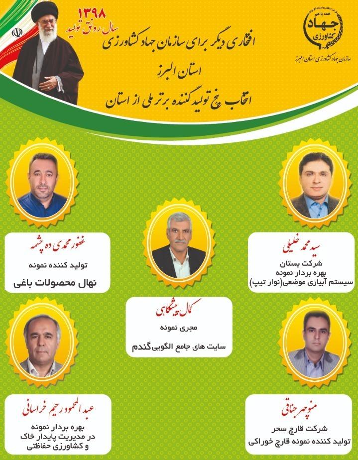 انتخاب ۵ تولید کننده وبهره برداربخش کشاورزی به عنوان نمونه کشوری افتخاری دیگر در عرصه کشاورزی استان البرز