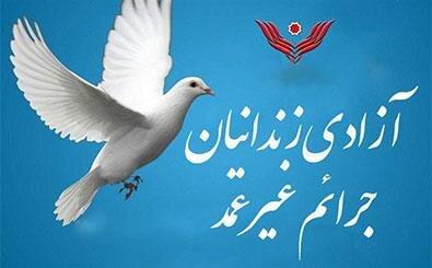 آزادی ۵۵۵۵ زندانی غیرعمد در ده ماهه سال جاری