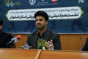 اصفهان۲۰۲۰، گامی بزرگ در مسیر توسعه شهری