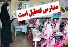 برخی از مدارس استان کرمان تعطیل شد