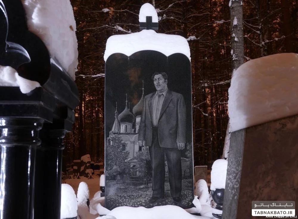 قبرستان عجیب اوباش و گانگسترها در روسیه
