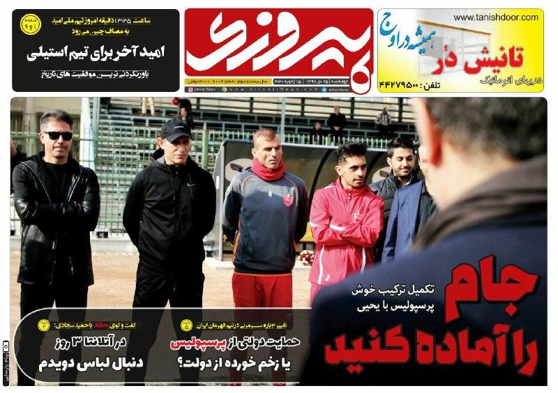 روزنامه پیروزی - ۲۵ دی