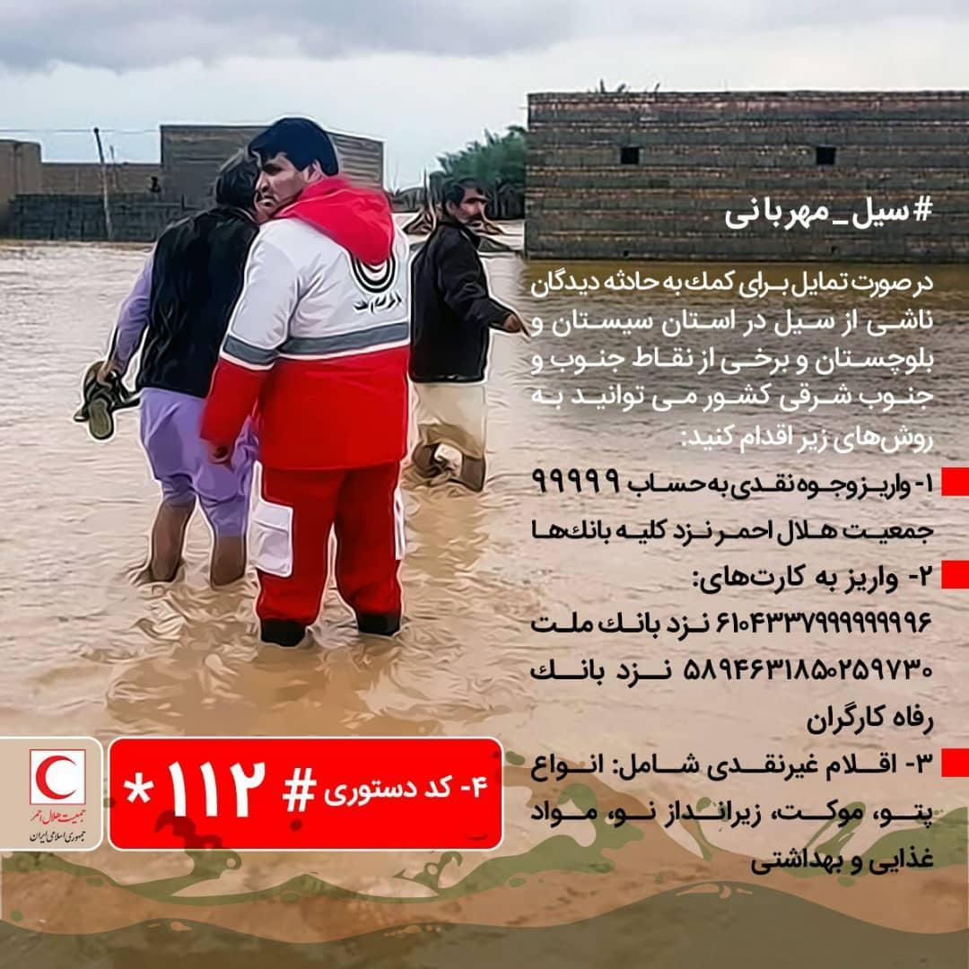 فراخوان هلال احمر فارس برای کمک به سیل زدگان سیستان وبلوچستان
