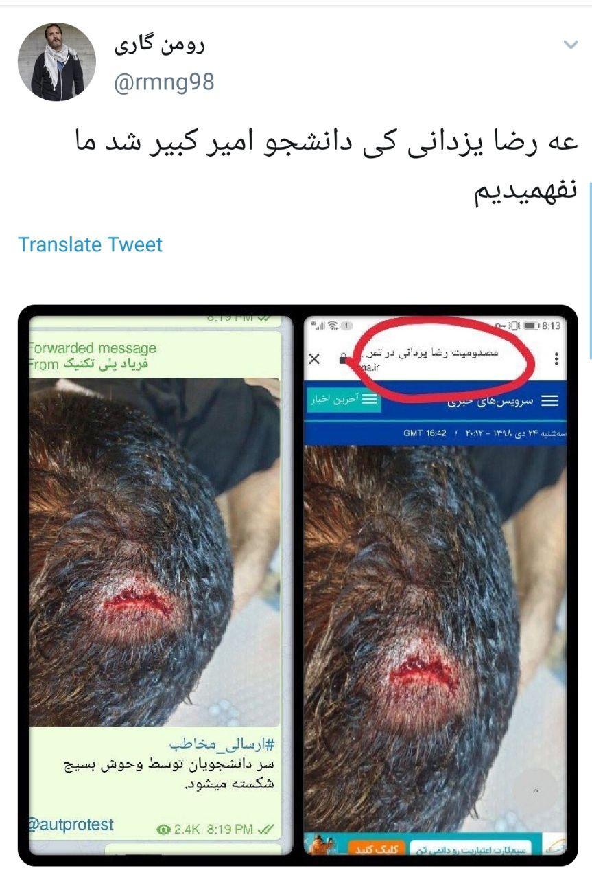 دروغ پراکنی کانال های تلگرامی اینبار با تصاویر مسدومیت کشتی گیر ایرانی