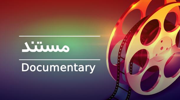 پخش مستند «نفرین شده» از شبکه دو سیما