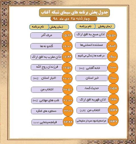 برنامههای سیمای شبکه آفتاب در بیست و پنجم دیماه ۹۸