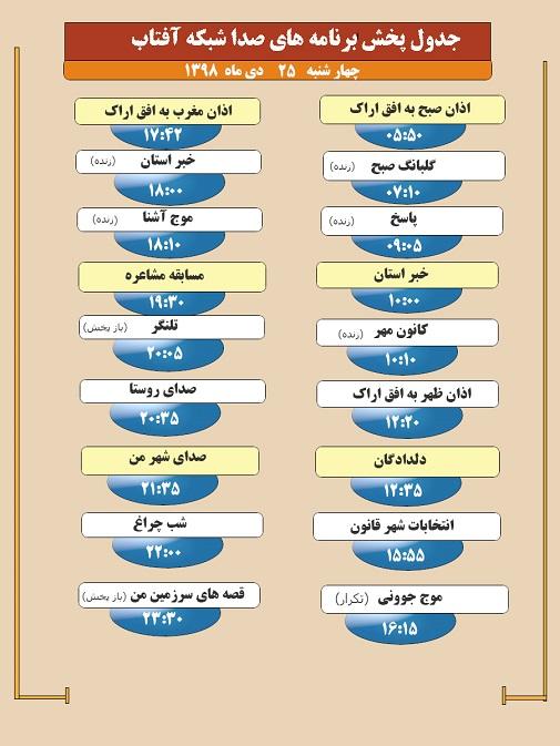 برنامههای صدای شبکه آفتاب در بیست و پنجم دیماه ۹۸