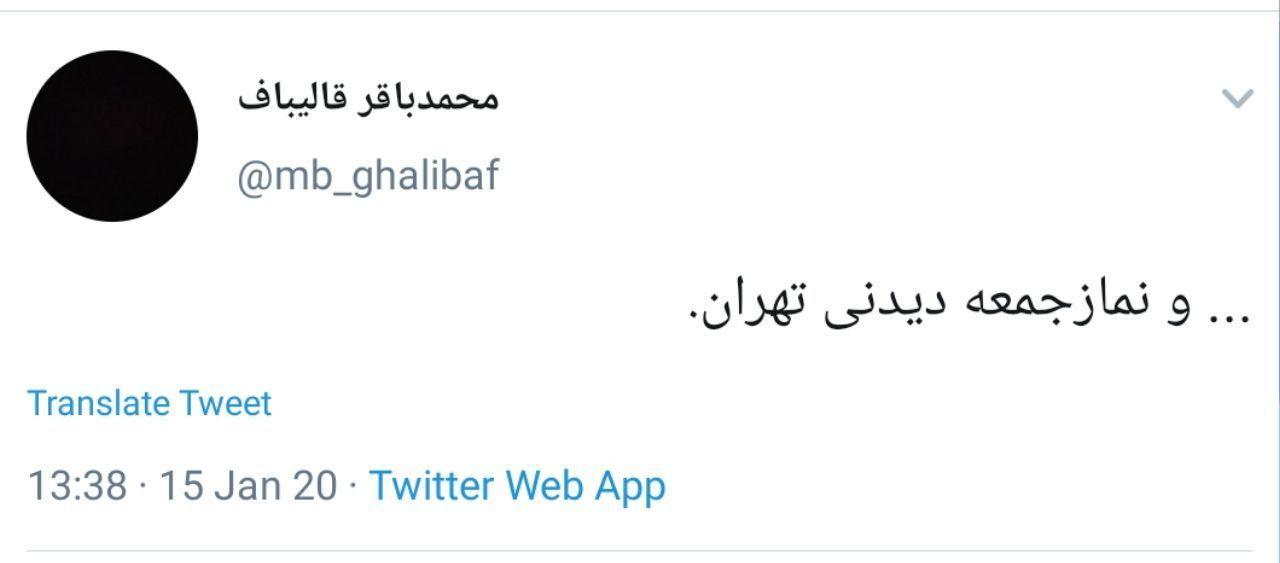 واکنش توییتری قالیباف به نمازجمعه این هفته تهران به امامت رهبرانقلاب