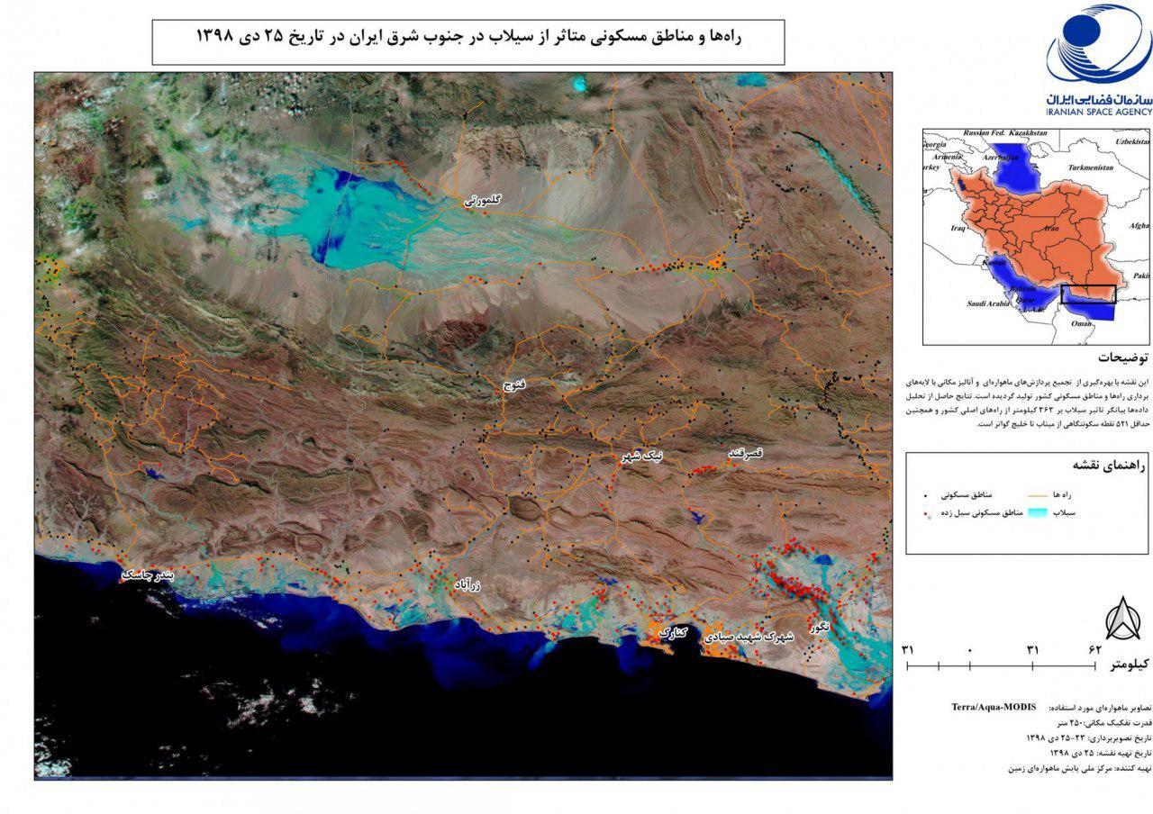 تصویری ماهواره ای از مناطق سیل زده سیستان و بلوچستان/ ایجاد دریاچه ای جدید در دل کویر؟