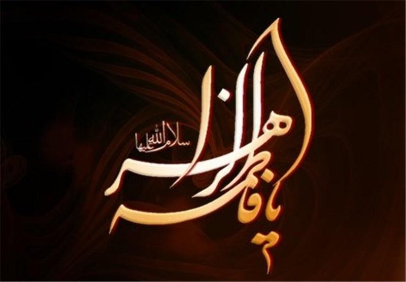 حضرت فاطمه زهرا (س) الگوی یک زن کامل است