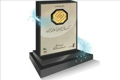 ۱۰ نامزد جایزه کتاب سال معرفی شدند