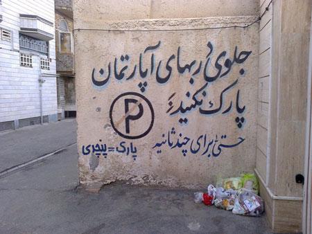 ورود به حقوق شهروندی ممنوع / گلایه شهروندان نائینی از ایجاد سد معبر و مزاحمت