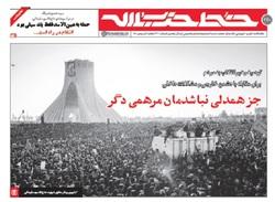 خط حزبالله ۲۲۰ | جز همدلی نباشدمان مرهمی دگر