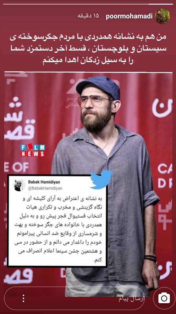 واکنش جالب تهیه کننده فیلم مغز استخوان به انصراف بابک حمیدیان از جشنواره فجر