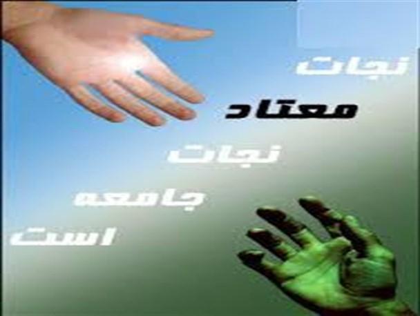 تاثیر مثبت انجمن معتادان گمنام درزمینه پاک شدن وبهبودی معتادان