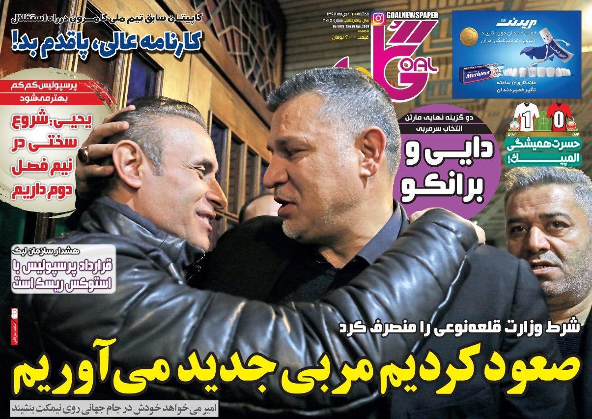 روزنامه گل - ۲۶ دی