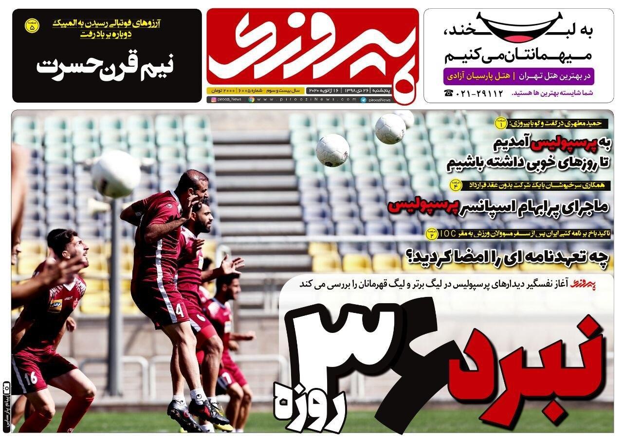 روزنامه پیروزی - ۲۶ دی