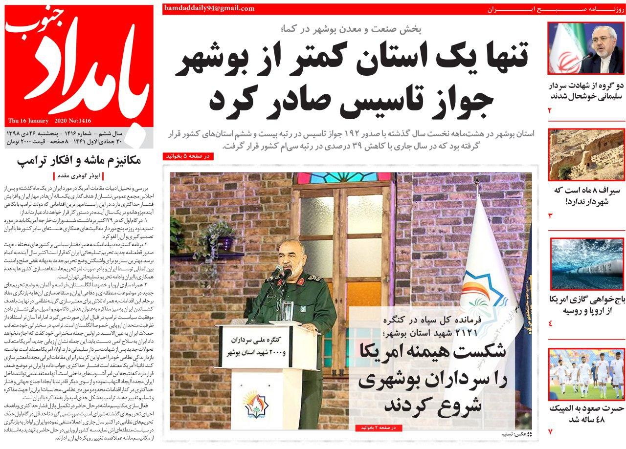 شکست هیمنه امریکا را سرداران بوشهری شروع کردند