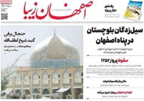 جنجال برفی مسجد شیخ لطف الله / اصفهان آلوده ترین کلان شهر کشور است