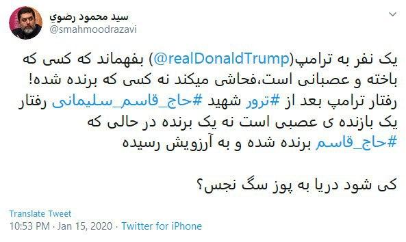 اشاره جالب تهیه کننده سریال شهرزاد به بازنده شدن ترامپ