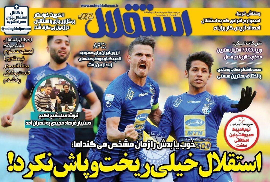 روزنامه استقلال - ۲۶ دی
