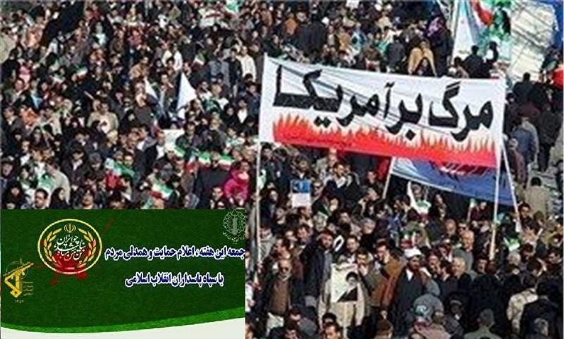 راهپیمایی حمایت مردم از اقتدار و صلابت جمهوری اسلامی ایران؛ فردا ۲۷ دیماه