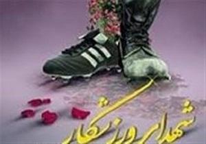 دوازدهمین یادواره ۶۴ شهید ورزشکار خراسان جنوبی