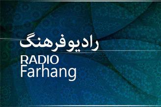 «جهان ترجمه» را از رادیو فرهنگ ببینید