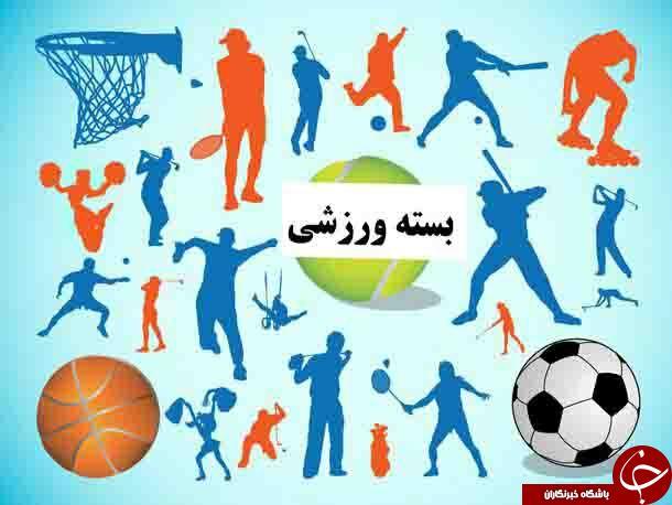 بسته ورزشی استان البرز، ۲۶ دی ماه ۹۸