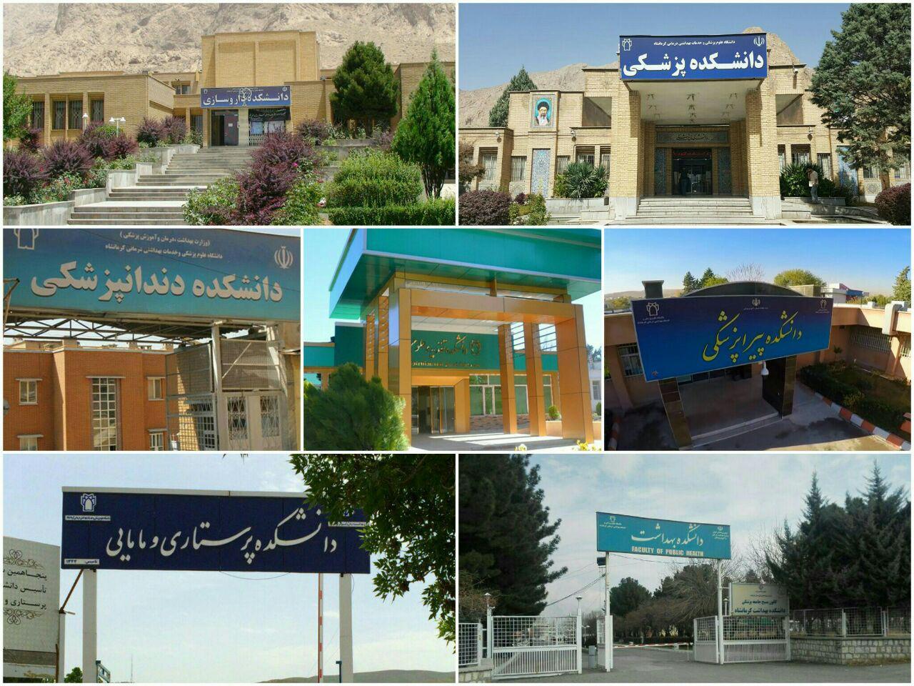 کرمانشاه آماده پذیرش دانشجو در دانشکده توانبخشی است