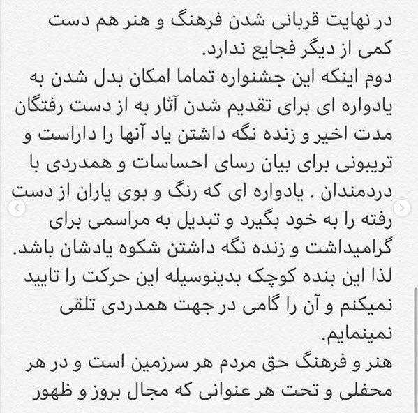 انتقاد شهاب حسینی از انصراف دهندگان از جشنواره فیلم فجر: ای کاش نیت هایمان هم خالص باشد